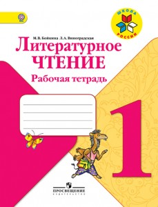 Литературное чтение 1 класс Школа России Рабочая тетрадь Бойкина МВ 0+