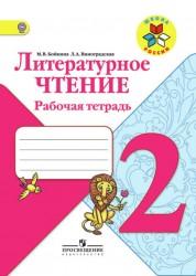 Литературное чтение 2 класс Школа России Рабочая тетрадь Бойкина МВ 0+