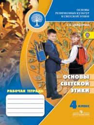 Основы религиозных культур и светской этики Основы светской этики 4 класс Рабочая тетрадь Шемшурина АИ 0+