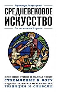 Средневековое искусство Для тех кто хочет все успеть Книга Черепенчук Валерия 12+