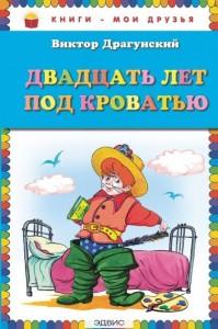 Двадцать лет под кроватью Книга Драгунский Виктор 0+