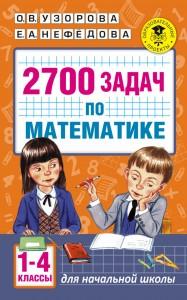Математика 2700 задач Познавательный задачник 1-4 классы Пособие Узорова ОВ