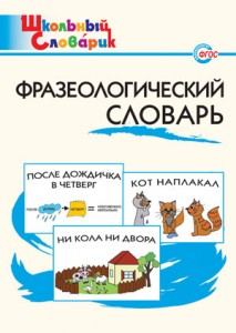 Фразеологический словарь Занимательные этимологические истории для детей Школьный словарик Пособие Рогалёва ЕИ 6+