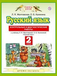 Русский язык 2 Класс Контрольные и диагностические работы Желтовская