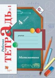 Математика 4 класс Рабочая тетрадь в 2 частях комплект Рудницкая ВН
