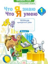 Русский язык Что я знаю Что я умею Тетрадь для проверочных работ 1 класс Пособие Воскресенская НЕ