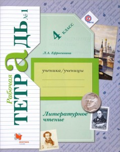 Литературное чтение 4 класс Начальная школа XXI века Рабочая тетрадь 1-2 часть комплект Ефросинина ЛА