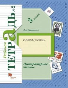 Литературное чтение 3 класс Начальная школа XXI века Рабочая тетрадь 1-2 часть комплект Ефросинина ЛА