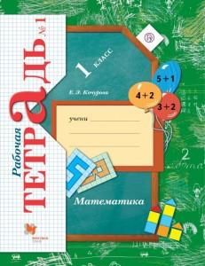 Математика 1 класс Начальная школа XXI века Рабочая тетрадь в 3 частях Кочурова ЕЭ