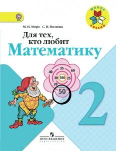 Математика Для тех кто любит математику 2 класс Школа России Учебное пособие Моро МИ 0+