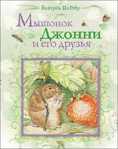 Мышонок Джонни и его друзья Книга Поттер Б
