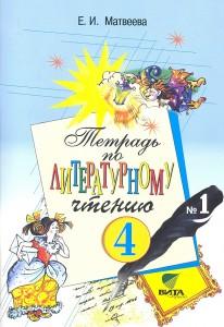 Литературное чтение 4 Класс Рабочая тетрадь в 2 частях Комплект Матвеева