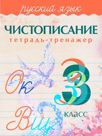 Русский язык Чистописание Тетрадь тренажер 3 класс Рабочая ...