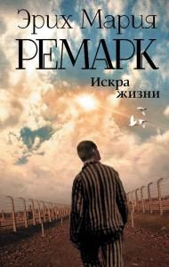 Искра жизни Книга Ремарк Эрих 16+