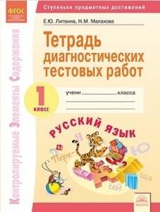 Русский язык 1 Класс Тетрадь диагностических тестовых работ Пособие Литвина