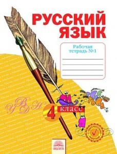 Русский язык 4 класс Рабочая тетрадь 1-4 часть комплект Нечаева НВ