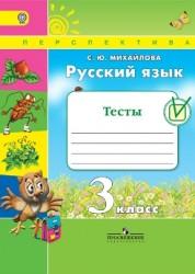 Русский язык Тесты 3 класс Перспектива Учебное пособие Михайлова СЮ 0+