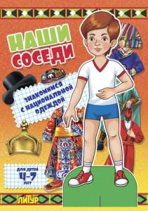 Наши соседи Знакомимся с национальной одеждой Мальчик Для детей 4-7 лет Книга Богуславская М