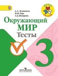 Окружающий мир Тесты 3 класс Школа России Учебное пособие Плешаков АА 0+