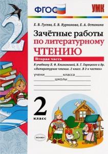 Зачетные работы по литературному чтению 2 Класс в 2 частях Комплект Пособие Гусева