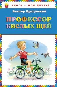 Профессор кислых щей Книга Драгунский Виктор 0+