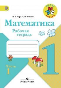 Математика 1 класс Школа России Рабочая тетрадь 1-2 часть комплект Моро МИ 0+