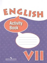 Английский язык 7 класс Рабочая тетрадь Афанасьева ОВ 6+
