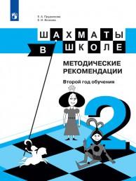 Шахматы в школе Методические рекомендации Второй год обучения учебное пособие Прудникова ЕА
