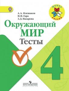 Окружающий мир Тесты 4 класс Школа России Учебное пособие Плешаков АА 0+