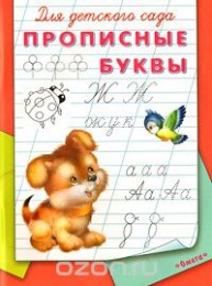 Прописные буквы Для детского сада Пособие Русакова ЕС 4+
