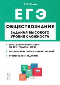 ЕГЭ Обществознание Задания высокого уровня сложности 10-11 классы Пособие Пазин РВ