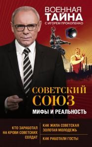 Советский Союз мифы и реальность Книга Прокопенко Игорь 16+