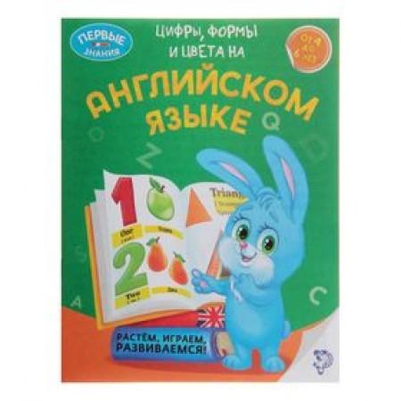 Обучающая книга Цифры формы и цвета на английском языке 4 ...