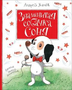 Знаменитая собачка Соня Книга Усачев Андрей 0+