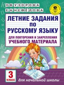 Русский язык Летние задания для повторения и закрепления учебного материала 3 класс Пособие Узорова ОВ 6+