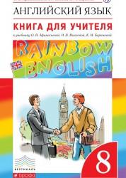 Английский язык Rainbow English 8 класс Книга для учителя Афанасьева ОВ Михеева ИВ 16+