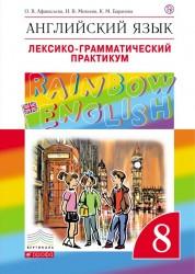 Английский язык Rainbow English Лексико грамматический практикум 8 класс Пособие Афанасьева ОВ 12+