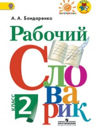 Рабочий словарик 2 класс Учебное пособие Бондаренко АА 0+
