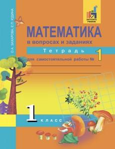 Математика в вопросах и заданиях Тетрадь для самостоятельной работы 1 класс Рабочая тетрадь 1-2 части комплект Захарова ОА