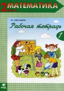 Рабочая тетрадь по математике 2 Класс в 2 частях Комплект Рабочая тетрадь Александрова