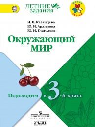 Окружающий мир Переходим в 3 класс Школа России Пособие Казанцева ИВ