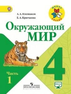 Окружающий мир 4 класс Школа России Учебник в 2 частях комплект Плешаков АА Крючкова ЕА