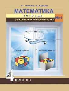 Математика Тетрадь для проверочных и контрольных работ 4 класс Пособие 1-2 часть комплект Чуракова РГ