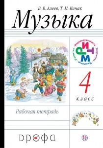 Музыка 4 класс РИТМ Рабочая тетрадь Алеев ВВ 6+