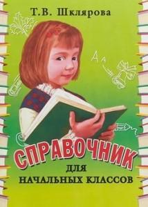Справочник для начальных классов Учебное пособие Шклярова ТВ 6+