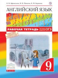 Английский язык Rainbow English 9 класс Рабочая тетрадь Афанасьева ОВ 12+