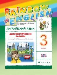 Английский язык Rainbow English Диагностические работы 3 класс Пособие Афанасьева ОВ 6+