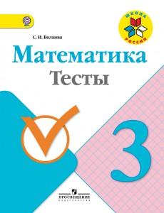 Математика Тесты 3 класс Школа России Учебное пособие Волкова СИ 0+