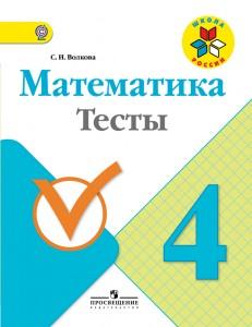 Математика Тесты 4 класс Школа России Учебное пособие Волкова СИ 0+