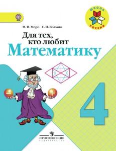 Для тех кто любит математику 4 класс Школа России Учебное пособие Моро МИ Волкова СИ 0+